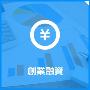 創業融資(資金調達)