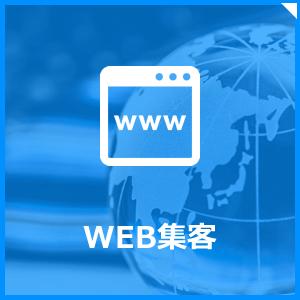WEB集客方法