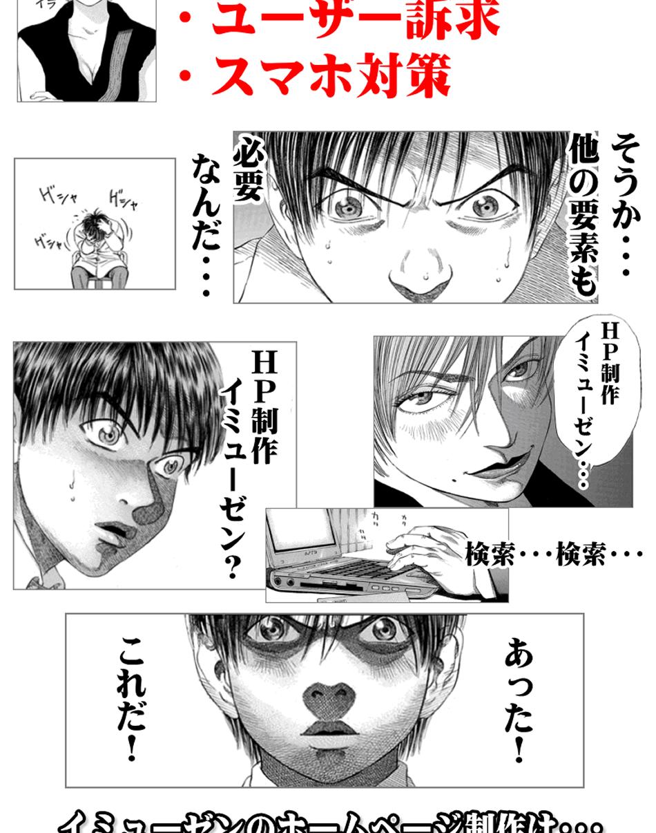ホームページ制作漫画4
