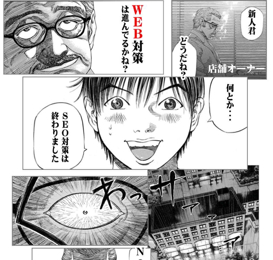 MEO対策漫画1