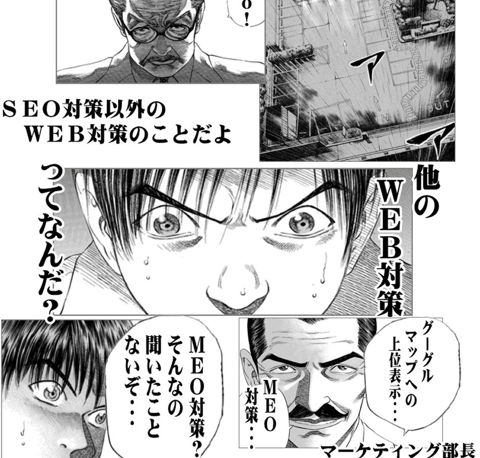 MEO対策漫画2