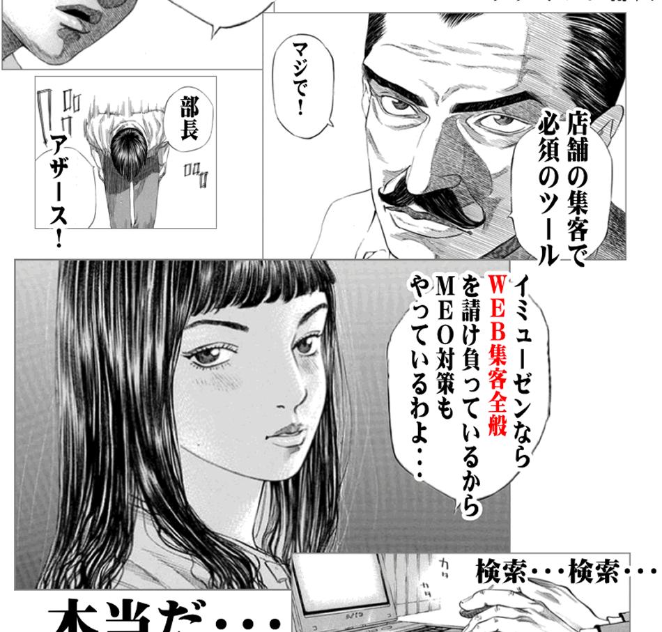 MEO対策漫画3