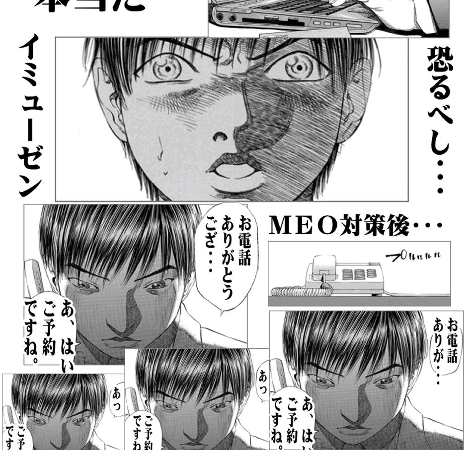 MEO対策漫画4