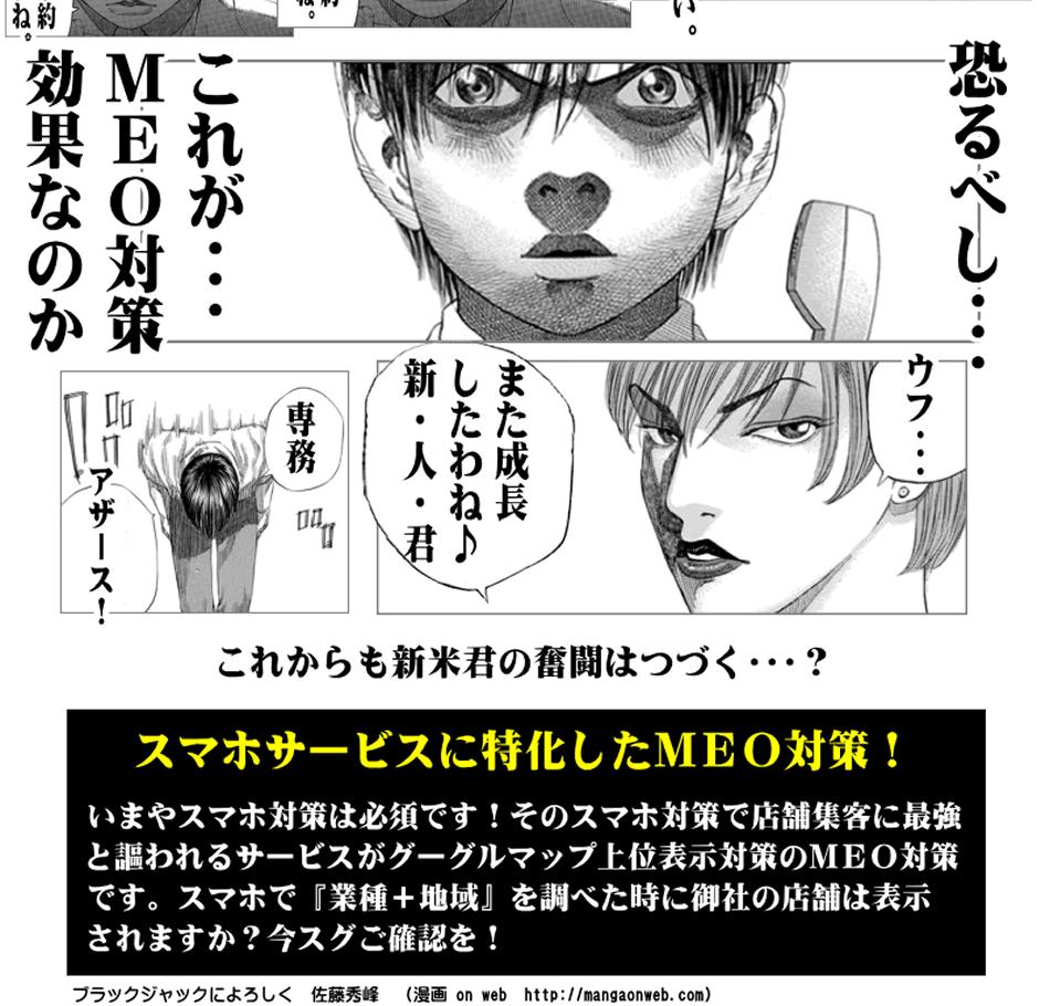 MEO対策漫画5