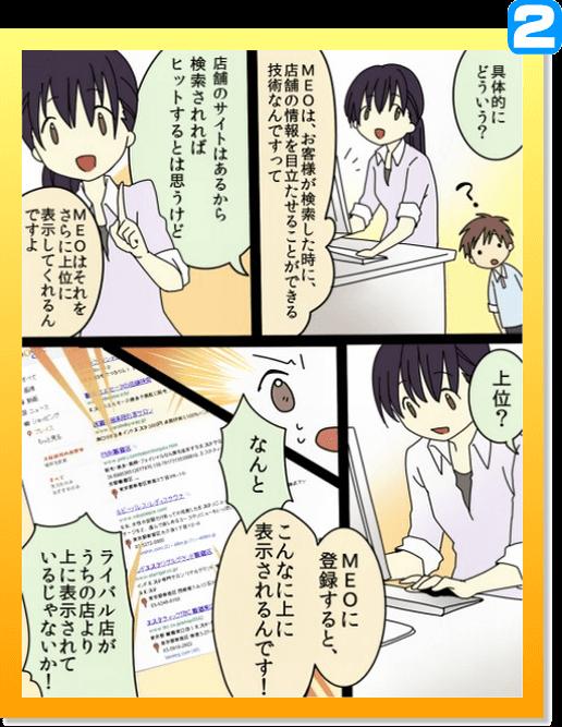 漫画で分かるMEO対策2
