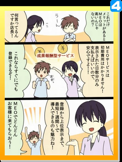 漫画で分かるMEO対策4