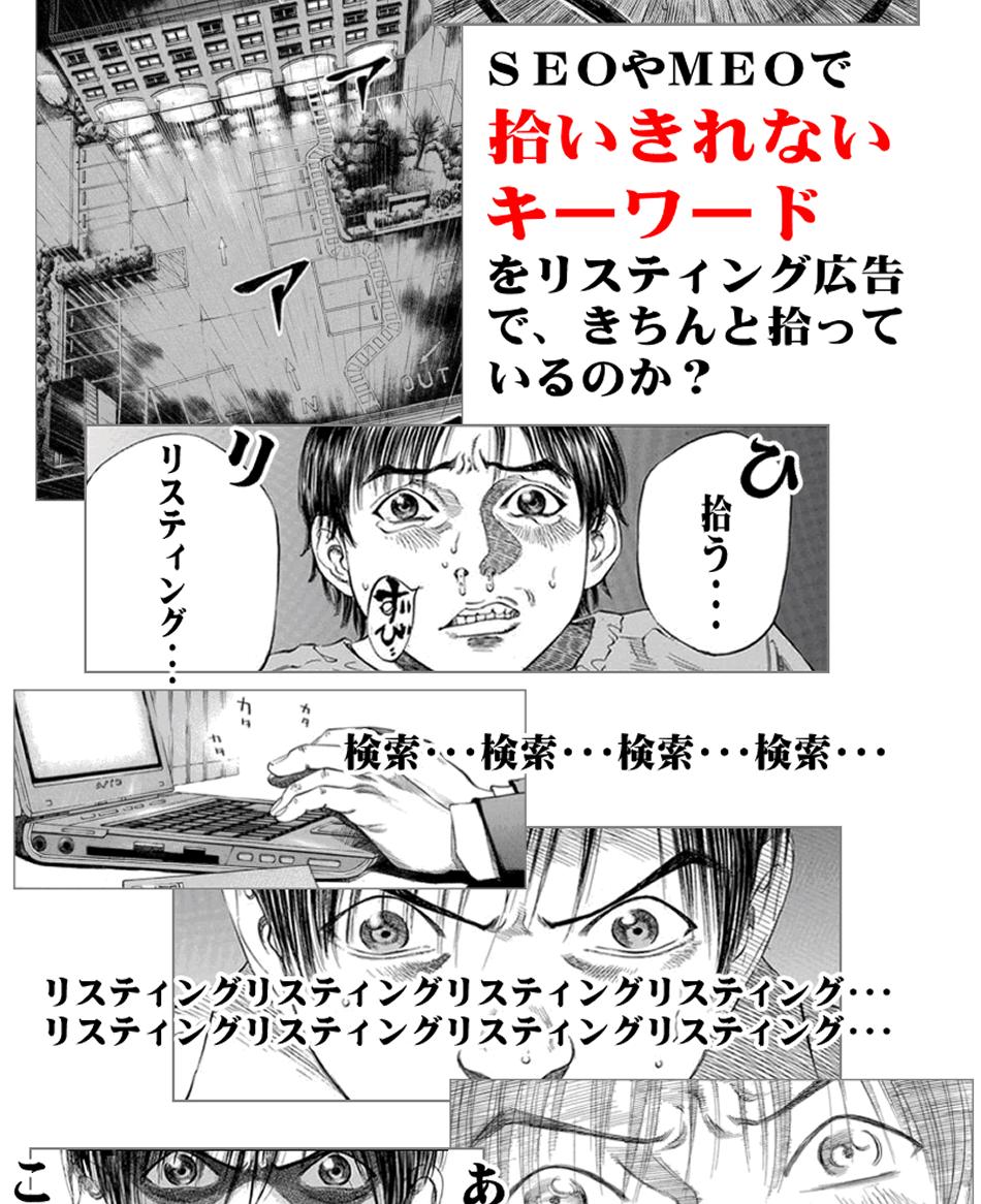 PPC広告運用代行漫画2