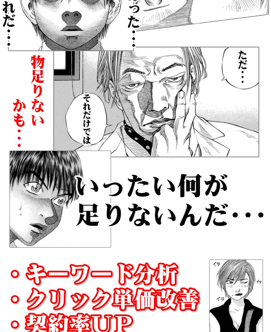 PPC広告運用代行漫画3
