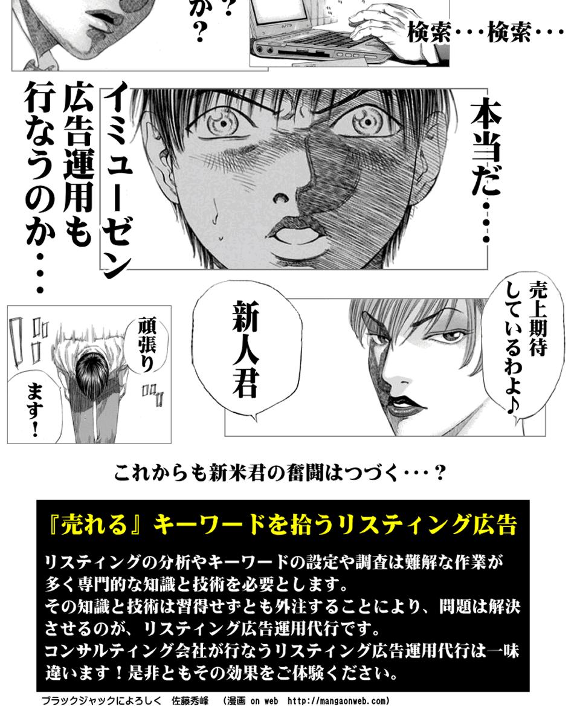 PPC広告運用代行漫画5