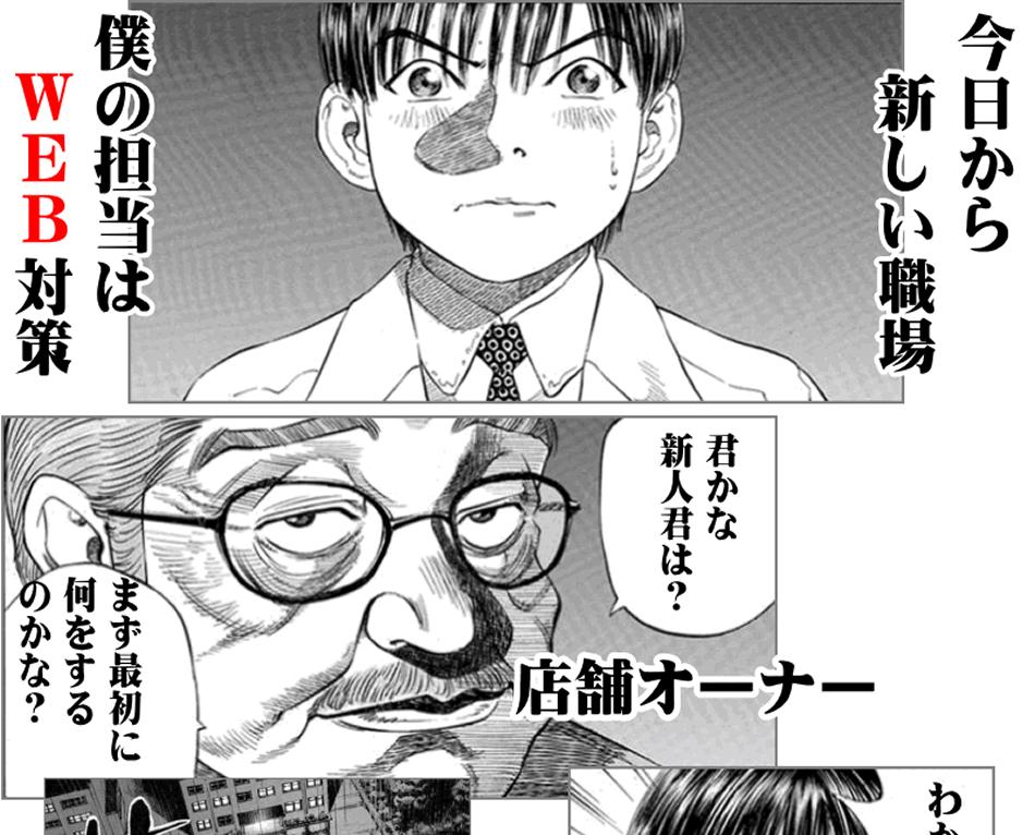 SEO対策漫画1