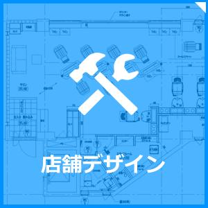 店舗設計デザイン