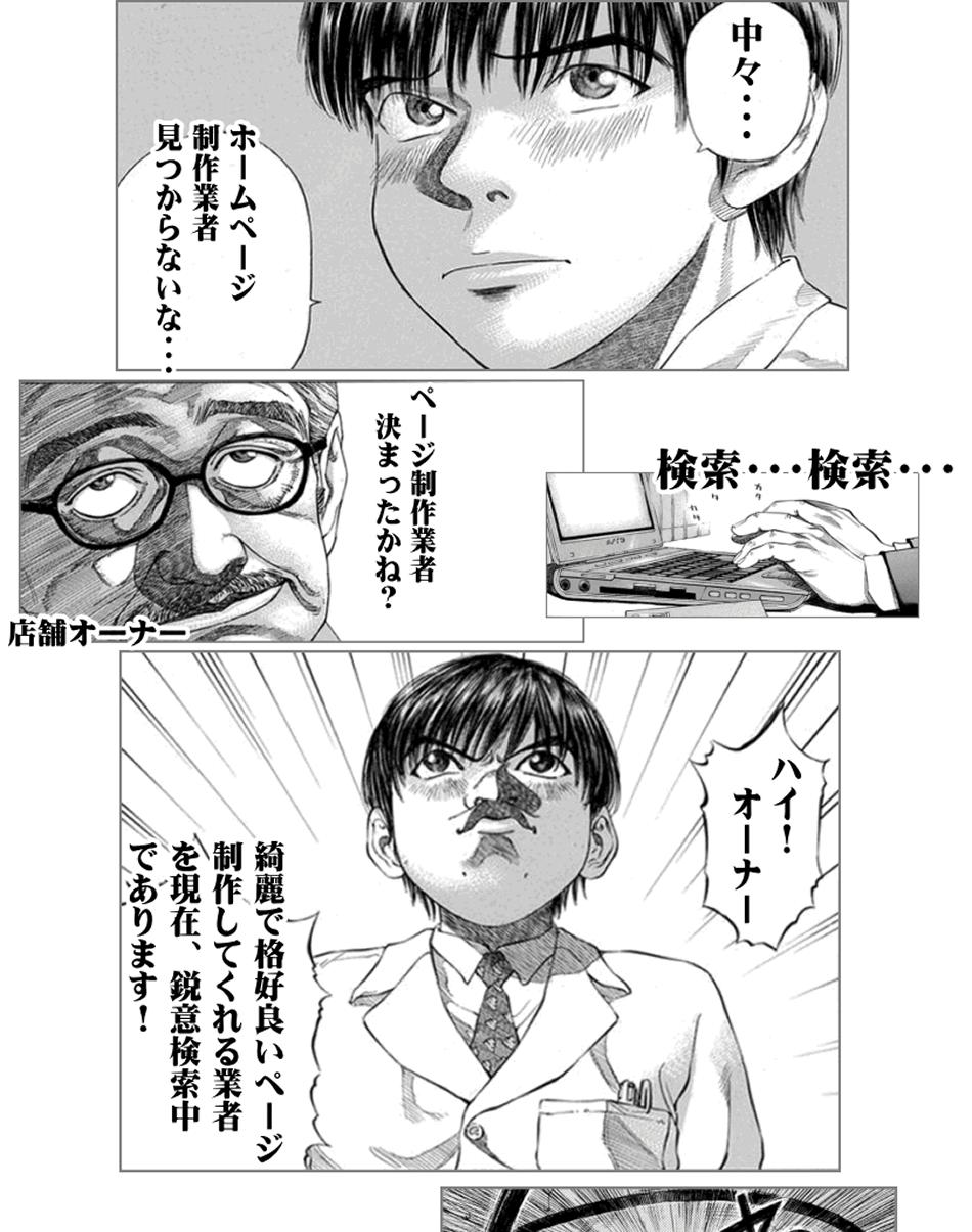 ホームページ制作漫画