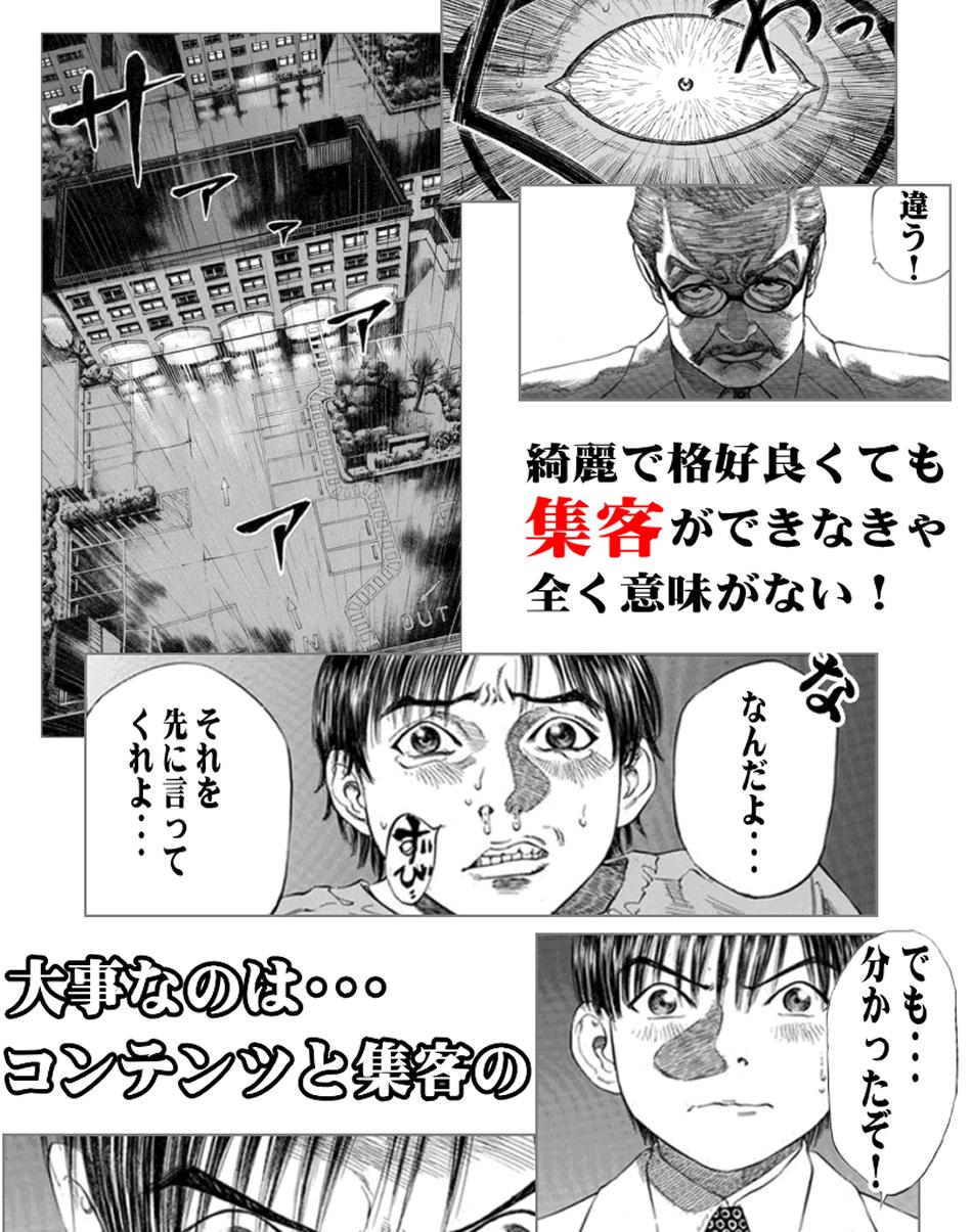 ホームページ制作漫画2