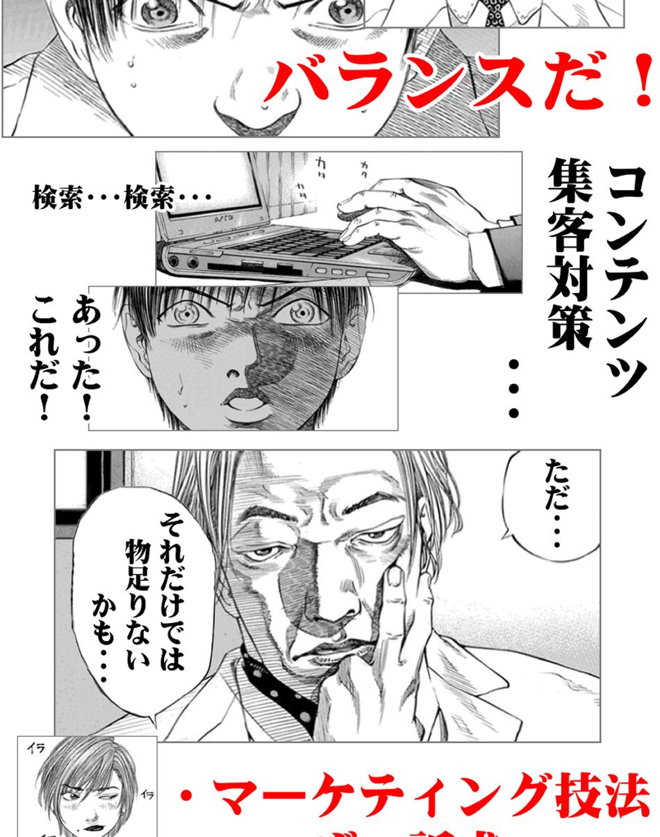 ホームページ制作漫画3