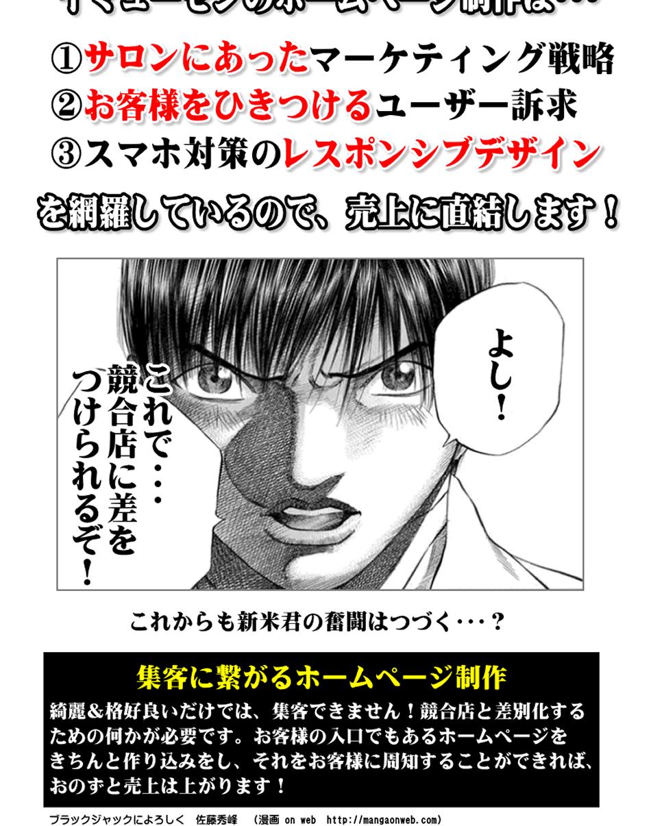 ホームページ制作漫画5