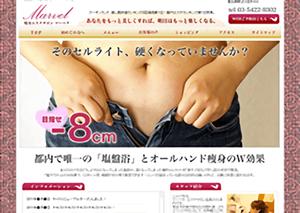 サロンのホームページ制作事例5