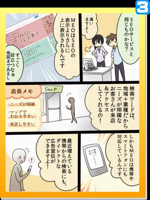 漫画で分かるMEO対策3