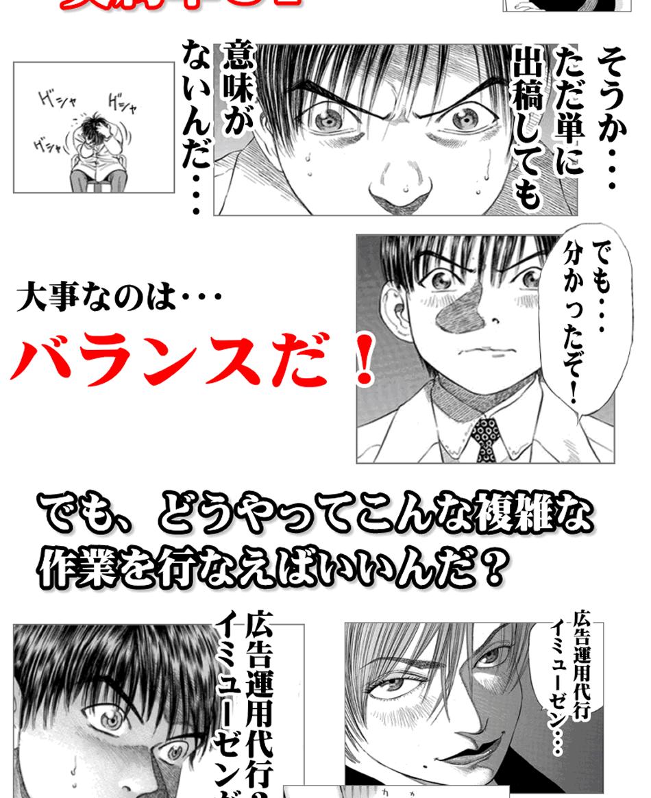 PPC広告運用代行漫画4