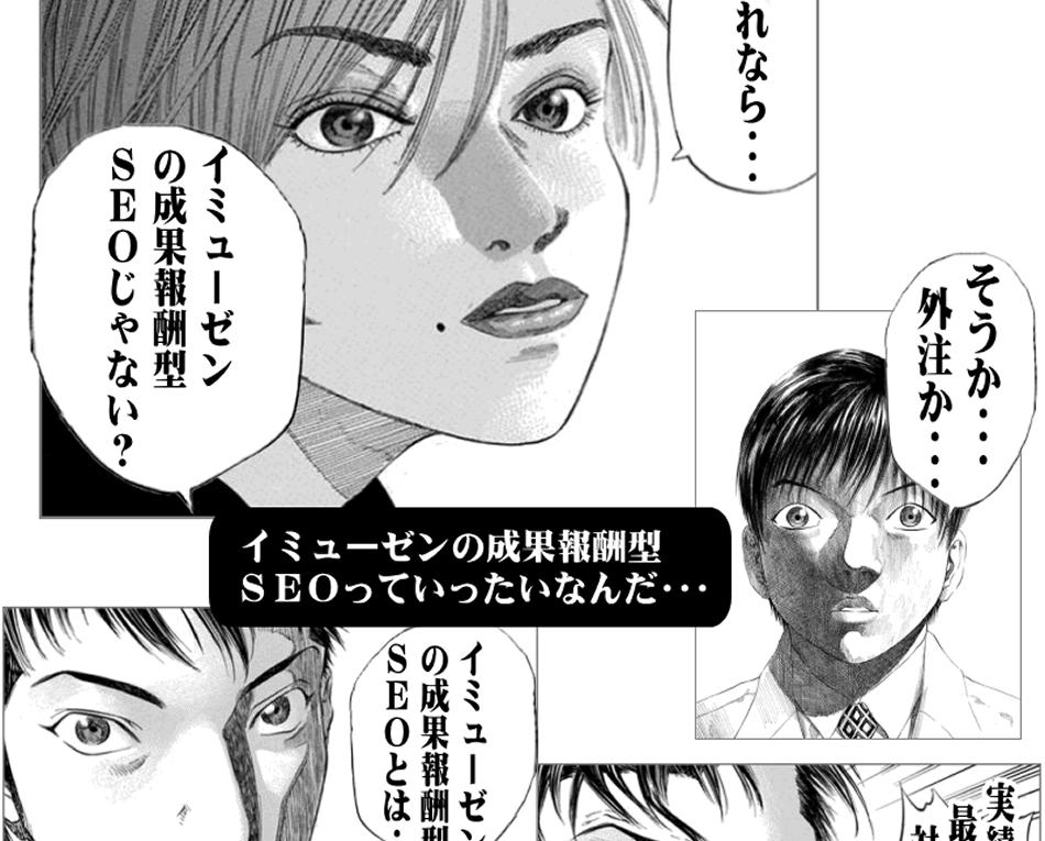 SEO対策漫画4