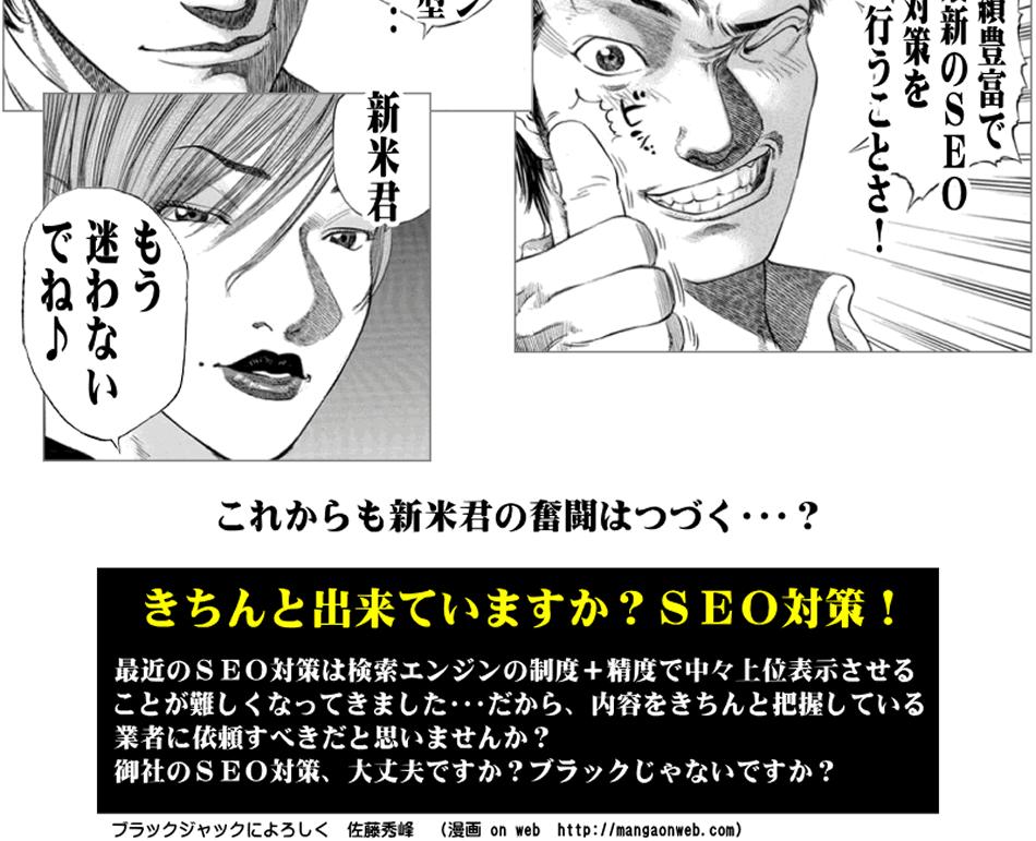 SEO対策漫画5